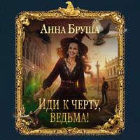 Купить книгу Иди к черту, ведьма!, автора Анны Бруши