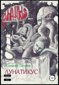Купить книгу Лунатикус, автора Алексея Александровича Петрова