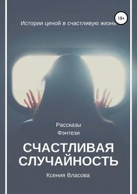 Купить книгу Счастливая случайность, автора Ксении Власовой