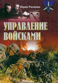 Купить книгу Управление войсками (сборник), автора Юрия Рипенко