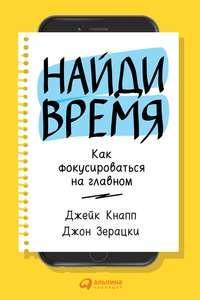 Купить книгу Найди время. Как фокусироваться на Главном, автора Джейка Кнаппа