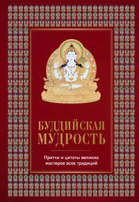 Купить книгу Буддийская мудрость. Притчи и цитаты великих мастеров всех традиций, автора Сборника афоризмов