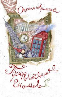 Купить книгу Приключения гномов II, автора Оксаны Аристовой
