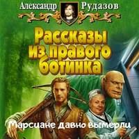 Купить книгу Марсиане давно вымерли, автора Александра Рудазова