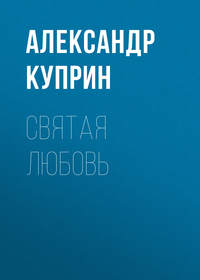 Купить книгу Святая любовь, автора А. И. Куприна