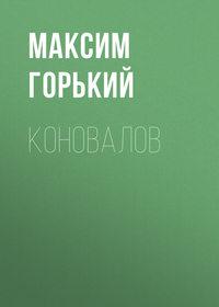 Купить книгу Коновалов, автора Максима Горького