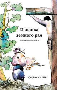 Купить книгу Изнанка земного рая (сборник), автора Владимира Свищенкова