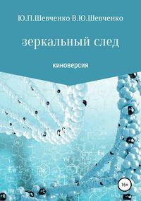 Книга Зеркальный след. Киноверсия