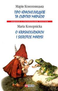 Купить книгу Про краснолюдків та сирітку Марисю = O krasnoludkach i sierotce Marysi, автора