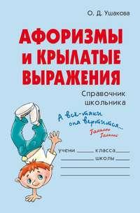 Купить книгу Афоризмы и крылатые выражения, автора О. Д. Ушаковой