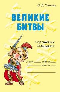 Купить книгу Великие битвы, автора О. Д. Ушаковой