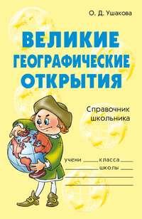 Купить книгу Великие географические открытия, автора О. Д. Ушаковой