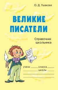 Купить книгу Великие писатели, автора О. Д. Ушаковой