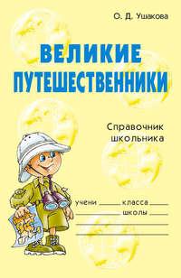 Купить книгу Великие путешественники, автора О. Д. Ушаковой