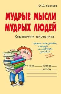 Купить книгу Мудрые мысли мудрых людей, автора О. Д. Ушаковой