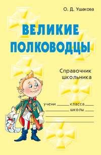 Купить книгу Великие полководцы, автора О. Д. Ушаковой