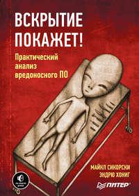 Купить книгу Вскрытие покажет! Практический анализ вредоносного ПО, автора Майкла Сикорски