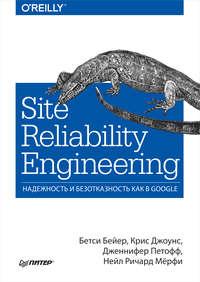 Купить книгу Site Reliability Engineering. Надежность и безотказность как в Google, автора Нейла Ричарда Мёрфи