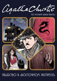 Купить книгу Убийство в «Восточном экспрессе». Графический роман, автора Бенджамена фон Экартсберга