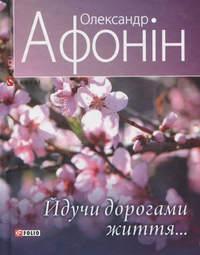 Купить книгу Йдучи дорогами життя…, автора