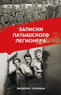 Купить книгу Записки латышского легионера, автора Зиедониса Силиньш