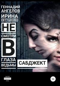 Купить книгу Сабджект, автора Ирины Евтушенко