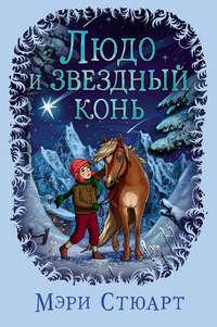 Купить книгу Людо и звездный конь, автора Мэри Стюарт