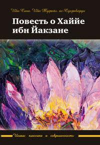 Купить книгу Повесть о Хаййе ибн Йакзане, автора
