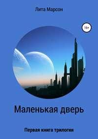 Купить книгу Маленькая дверь, автора Литы Марсон