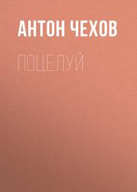 Купить книгу Поцелуй, автора Антона Чехова