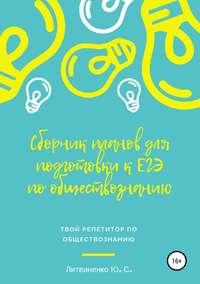 Купить книгу Сборник планов для подготовки к ЕГЭ-2019: Обществознание, автора Юлии Сергеевны Литвиненко