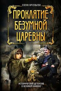 Купить книгу Проклятие безумной царевны, автора Елены Арсеньевой