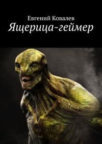 Купить книгу Ящерица-геймер, автора Евгения Ковалева