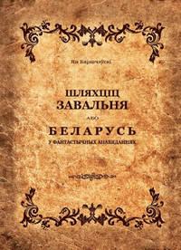 Купить книгу Шляхціц Завальня, або Беларусь у фантастычных апавяданнях (зборнік), автора