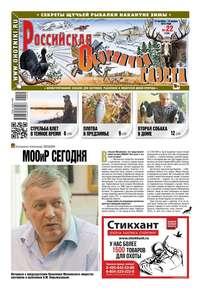 Купить книгу Russian Hunters Gazeta 22-2018, автора