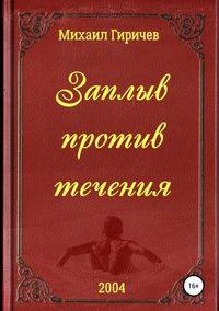 Купить книгу Заплыв против течения, автора Михаила Данииловича Гиричева