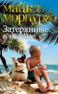Купить книгу Затерянные в океане, автора Майкла Морпурго