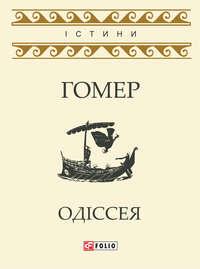 Купить книгу Одіссея, автора Гомера