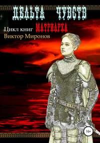 Купить книгу Дельта чувств, автора Виктора Ивановича Миронова