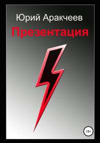 Купить книгу Презентация, автора Юрия Сергеевича Аракчеева