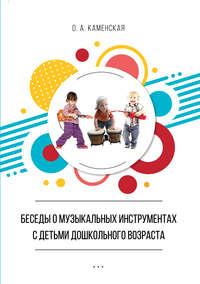 Купить книгу Беседы о музыкальных инструментах с детьми дошкольного возраста. Из опыта работы, автора