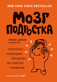 Купить книгу Мозг подростка. Спасительные рекомендации нейробиолога для родителей тинейджеров, автора Фрэнсиса Э. Дженсен