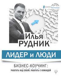 Купить книгу Лидер и люди. Бизнес-коучинг: работать над собой, работать с командой, автора Ильи Рудника
