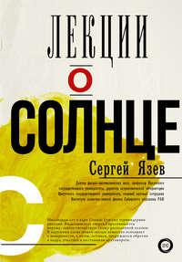Купить книгу Лекции о Солнце, автора Сергея Арктуровича Язева