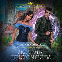 Купить книгу Академия первого чувства, автора Светланы Субботы