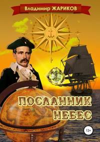 Купить книгу Посланник небес, автора Владимира Андреевича Жарикова