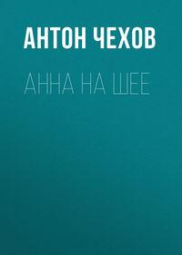 Купить книгу Анна на шее, автора Антона Чехова