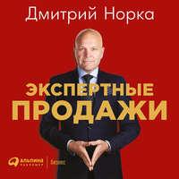 Купить книгу Экспертные продажи: Новые методы убеждения покупателей, автора Дмитрия Норки