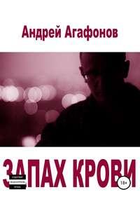 Купить книгу Запах крови, автора Андрея Юрьевича Агафонова