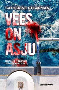 Купить книгу Vees on asju, автора Catherine Steadman